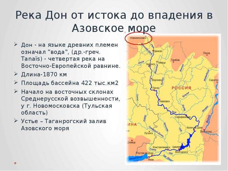 """Река Дон от истока до впадения в Азовское море Дон - на языке древних племен означал """"вода"""""""
