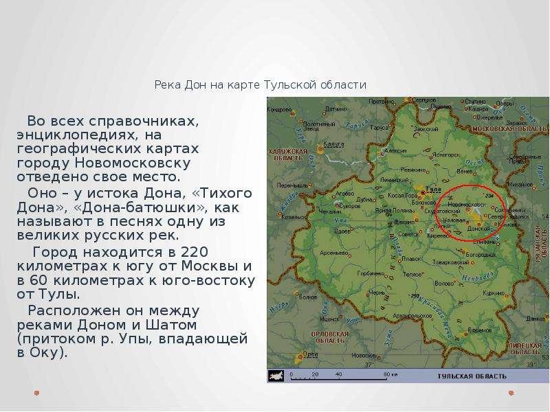 Река Дон на карте Тульской области Во всех справочниках, энциклопедиях, на географических картах гор