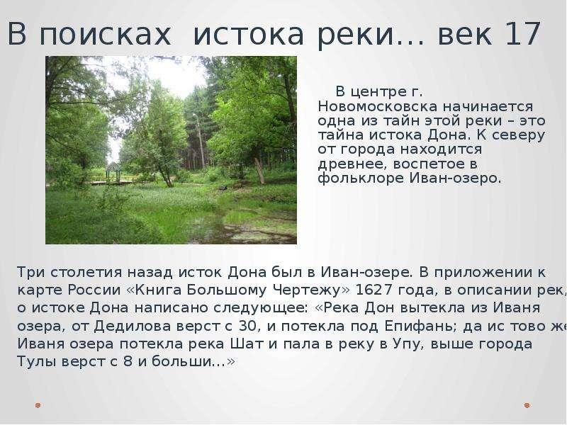 В поисках истока реки… век 17 В центре г. Новомосковска начинается одна из тайн этой реки – это тайн