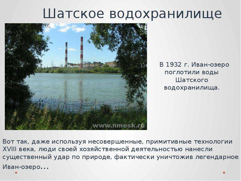 Шатское водохранилище В 1932 г. Иван-озеро поглотили воды Шатского водохранилища.