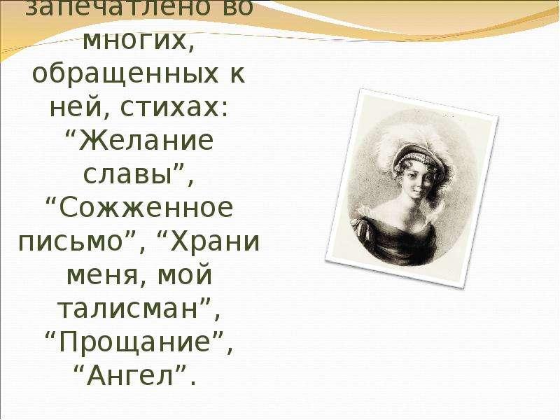 Александр пушкин стих ангел