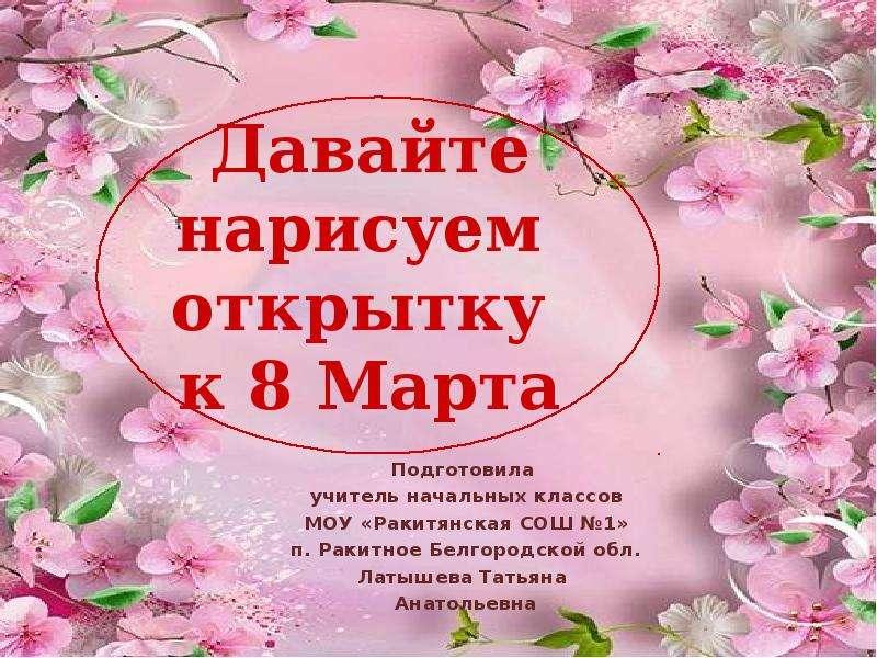 Открытки юбилеем, презентация открытка к 8 марту