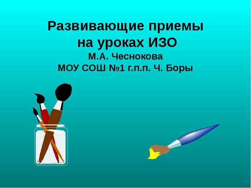 """На тему """"Развивающие приемы на уроках ИЗО"""" - презентации по Педагогике"""