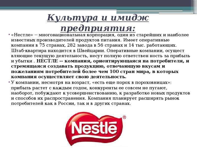 corporate culture of nestle Culture all culture 1843 magazine the economist quiz topics index  nestle nestle nestlé's ties with the world's biggest beauty company come under.