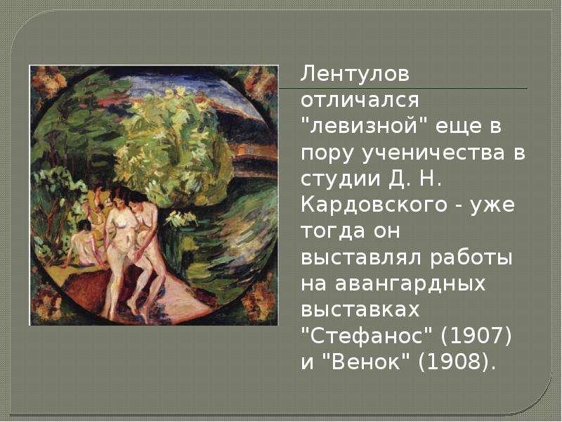 Презентацию на тему лентулов