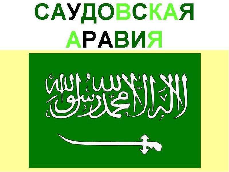 Презентация На тему Саудовская Аравия
