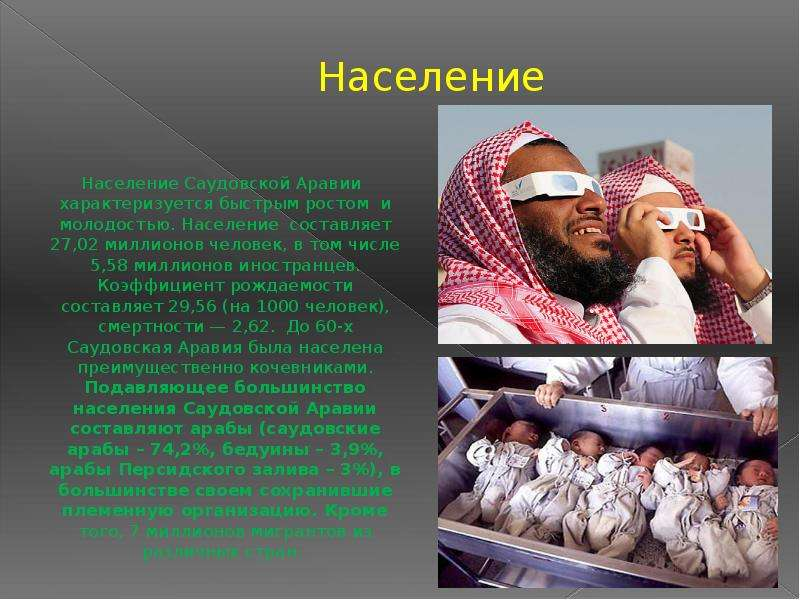 Население Население Саудовской Аравии характеризуется быстрым ростом и молодостью. Население составл