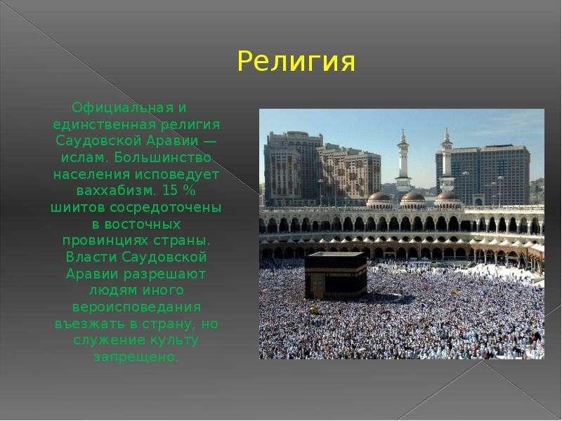 Религия Официальная и единственная религия Саудовской Аравии — ислам. Большинство населения исповеду