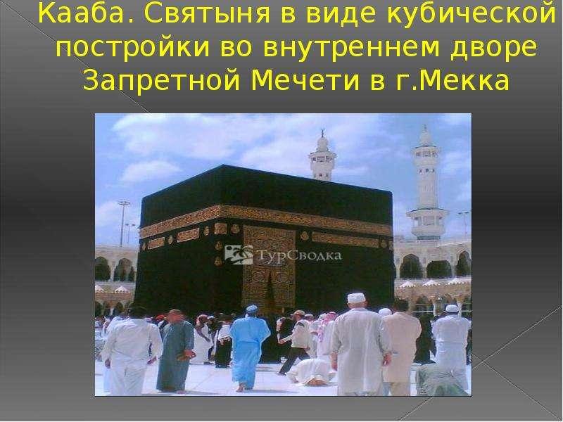 Кааба. Святыня в виде кубической постройки во внутреннем дворе Запретной Мечети в г. Мекка