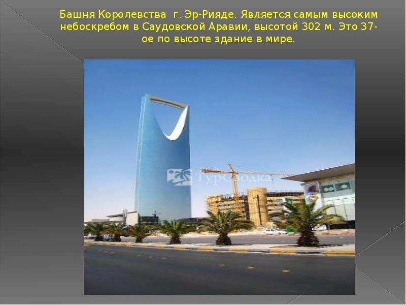 Башня Королевства г. Эр-Рияде. Является самым высоким небоскребом в Саудовской Аравии, высотой 302 м