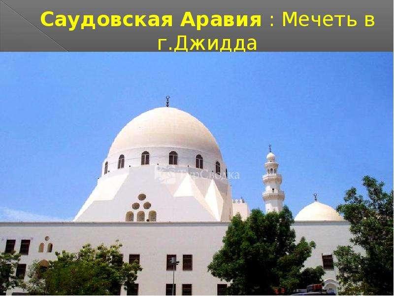 Саудовская Аравия : Мечеть в г. Джидда
