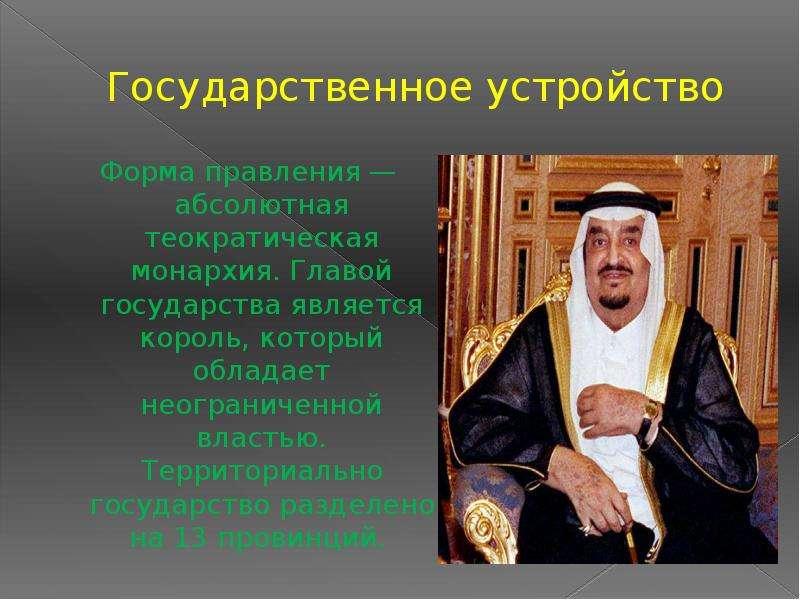Государственное устройство Форма правления — абсолютная теократическая монархия. Главой государства