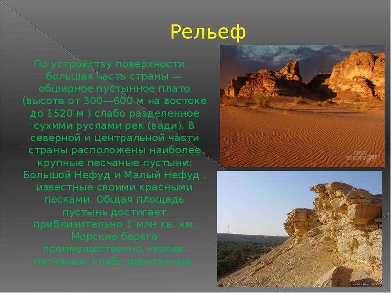 Рельеф По устройству поверхности большая часть страны — обширное пустынное плато (высота от 300—600