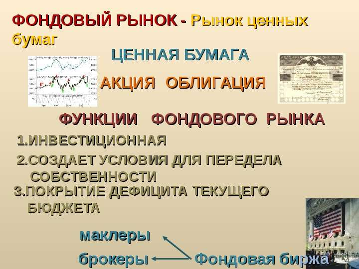Рынок ценных бумаг презентация 11 класс