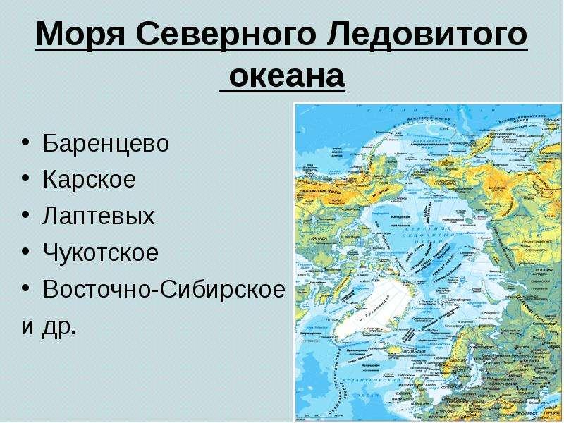 Участок северного морского пути от острова диксон до выхода в море лаптевых имеет протяженность около 500 миль и