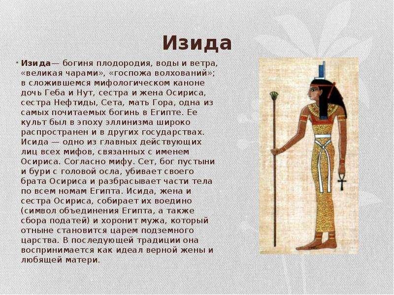 Изида Изида— богиня плодородия, воды и ветра, «великая чарами», «госпожа волхований»; в сложившемся