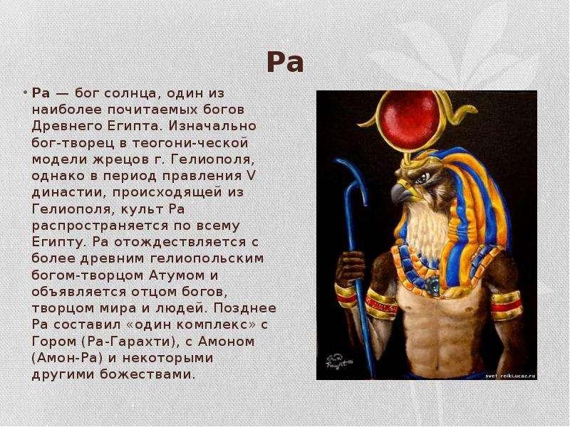 Ра Ра — бог солнца, один из наиболее почитаемых богов Древнего Египта. Изначально бог-творец в теого