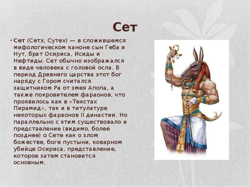 Сет Сет (Сетх, Сутех) — в сложившемся мифологическом каноне сын Геба и Нут, брат Осириса, Исиды и Не