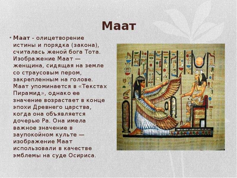 Маат Маат - олицетворение истины и порядка (закона), считалась женой бога Тота. Изображение Маат — ж