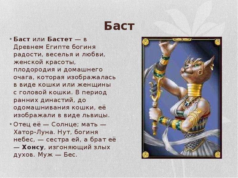 Баст Баст или Бастет — в Древнем Египте богиня радости, веселья и любви, женской красоты, плодородия