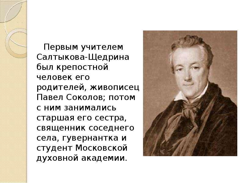 Дом поэта михаил салтыков родился в старой дворянской семье, в имении родителей, селе