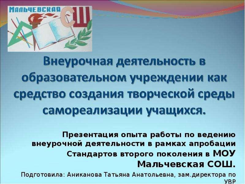 Презентация Опыта работы по ведению внеурочной деятельности в рамках апробации Стандартов второго поколения в МОУ Мальчевская СО