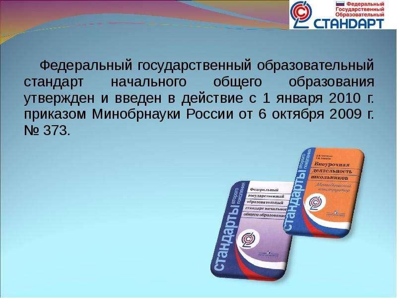 Федеральный государственный образовательный стандарт начального общего образования утвержден и введе