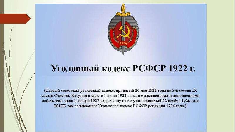 На этой странице собраны материалы по запросу уголовный кодекс рсфср 1938 год статья 58 преступления