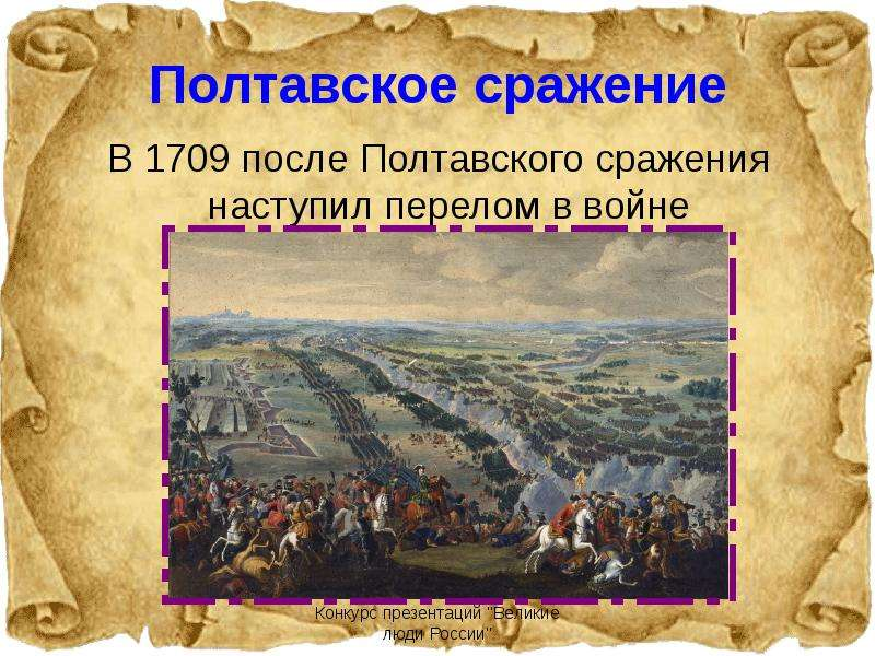 Полтавская битва произошла 27 июня 1709 года и, если кратко, то стала одним из важнейших сражений северной войны