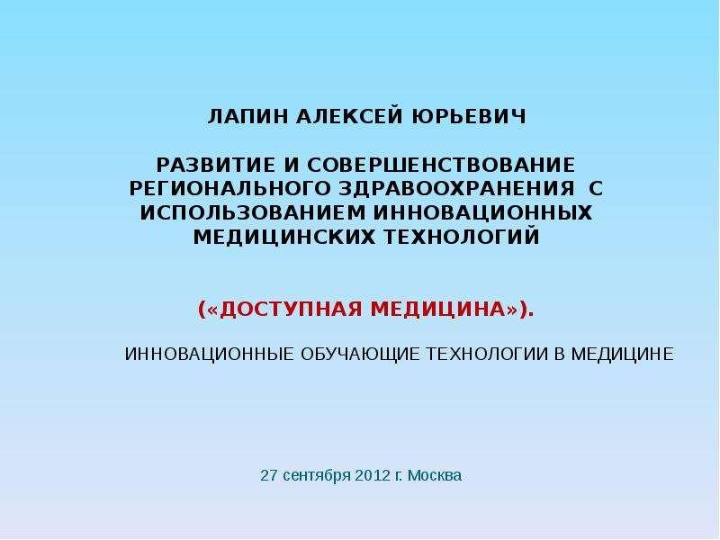 27 сентября 2012 г. Москва