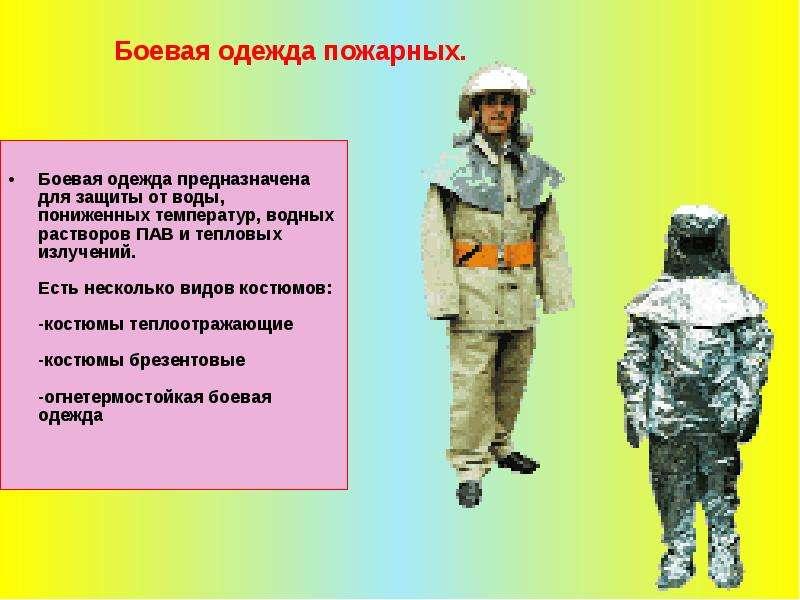 Защитная одежда тепловая защита