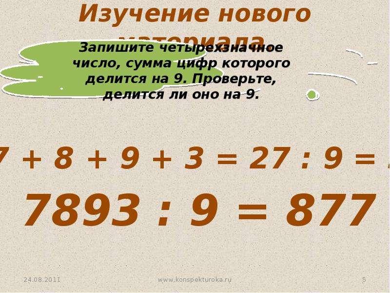 Просмотр содержимого документа презентация по математике на тему: цифра 6, число 6 состав числа