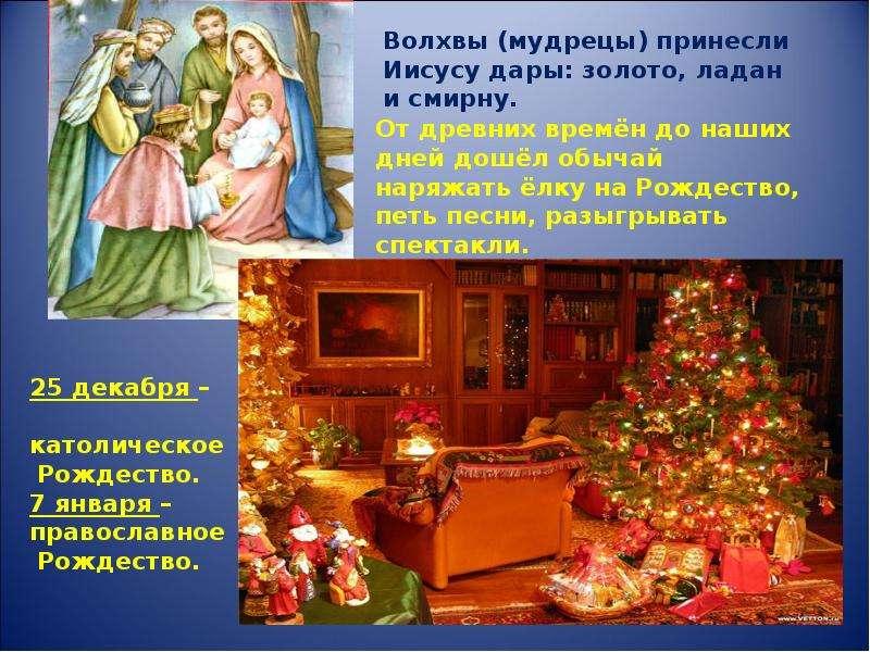 Рождественские посиделки сценарии