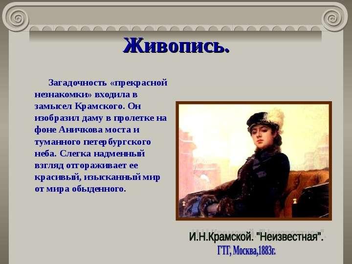 Скачать презентации на тему русская культура в первой половине 19 века