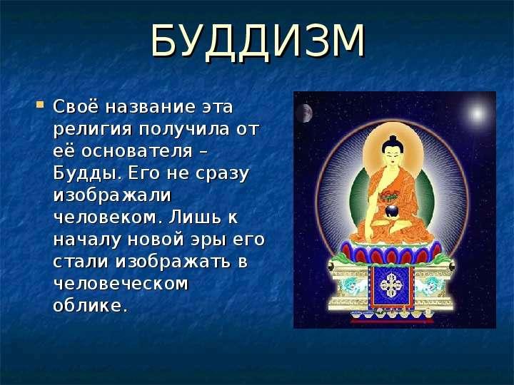 буддизм картинки описание фото конором
