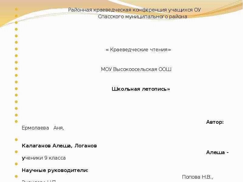 Районная краеведческая конференция учащихся ОУ Спасского муниципального района « Краеведческие чтени
