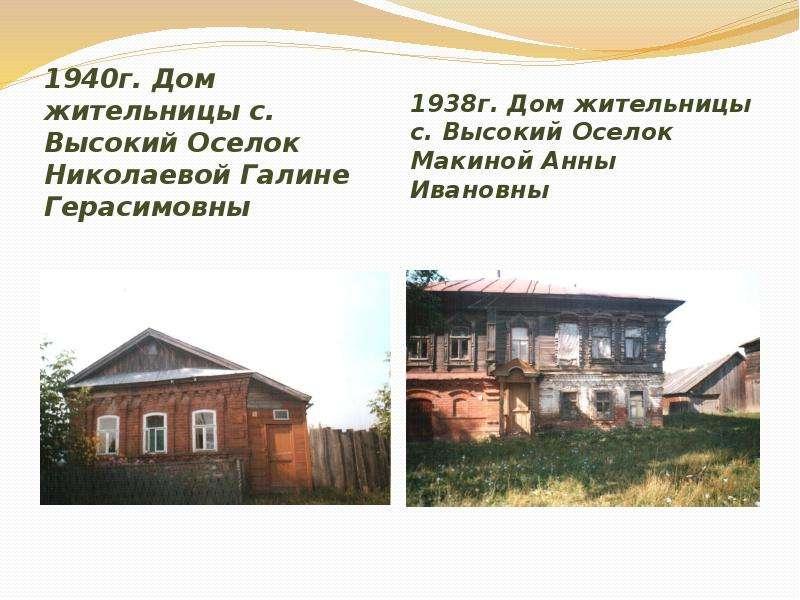 1940г. Дом жительницы с. Высокий Оселок Николаевой Галине Герасимовны