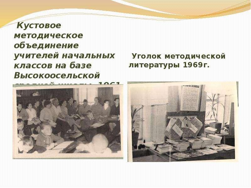 Кустовое методическое объединение учителей начальных классов на базе Высокоосельской средней школы.