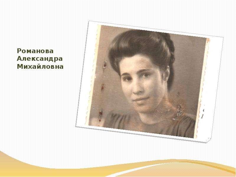 Романова Александра Михайловна