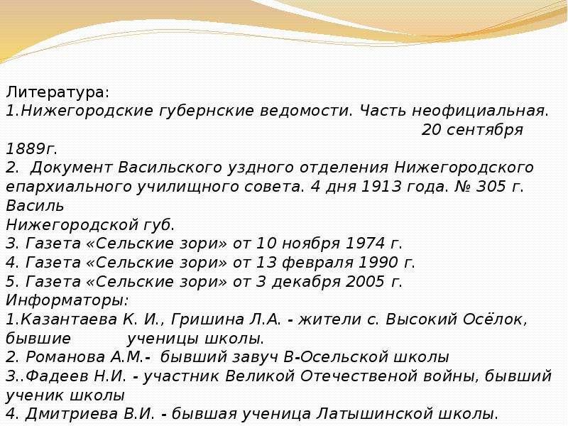 МОУ Высокоосельская ООШ «Краеведческие чтения», слайд 17
