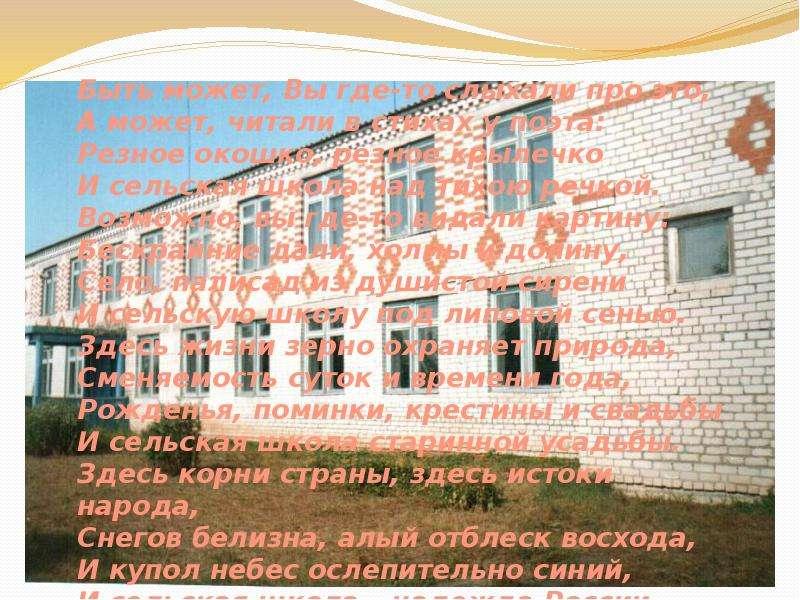 МОУ Высокоосельская ООШ «Краеведческие чтения», слайд 3
