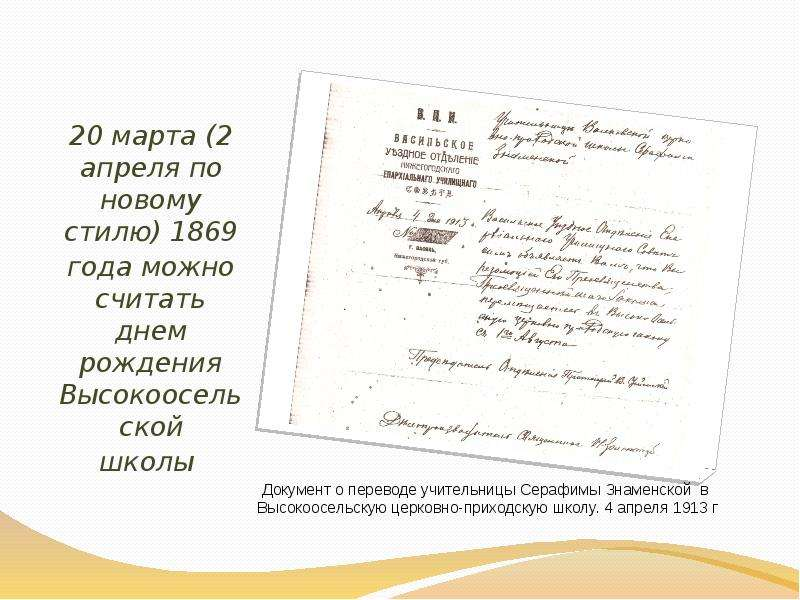 20 марта (2 апреля по новому стилю) 1869 20 марта (2 апреля по новому стилю) 1869 года можно считать