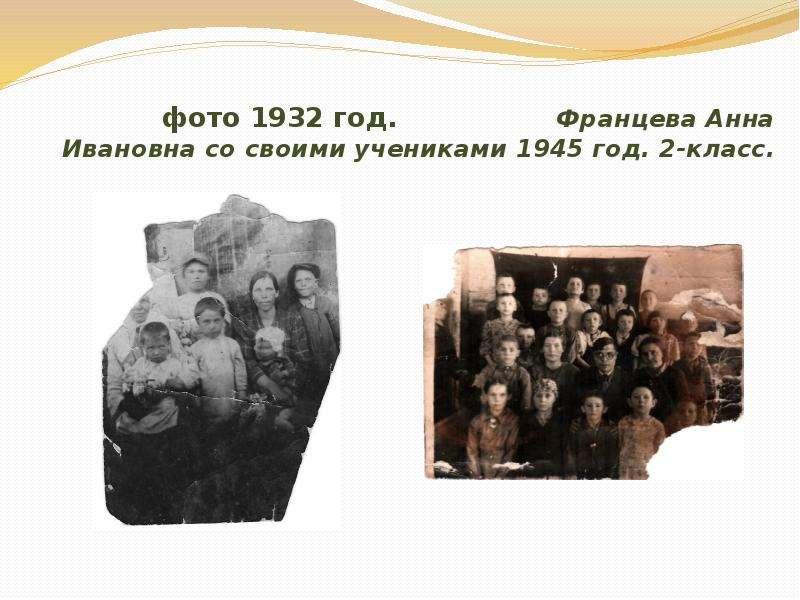 фото 1932 год. Францева Анна Ивановна со своими учениками 1945 год. 2-класс.