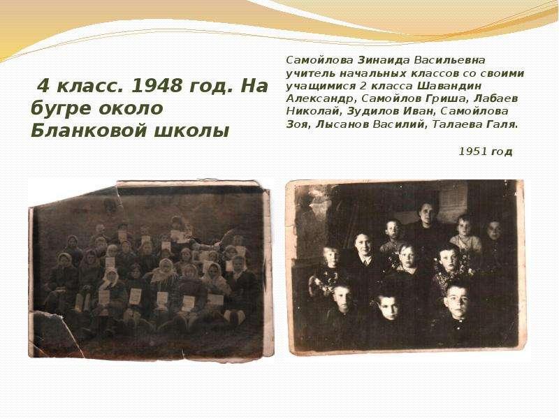 4 класс. 1948 год. На бугре около Бланковой школы 4 класс. 1948 год. На бугре около Бланковой школы
