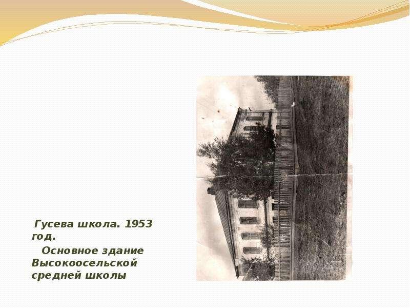 Гусева школа. 1953 год. Гусева школа. 1953 год. Основное здание Высокоосельской средней школы