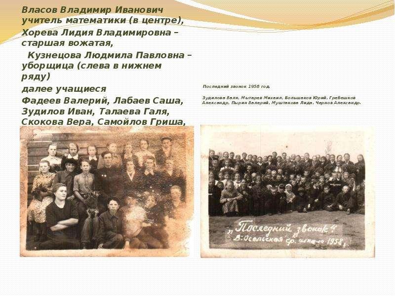 Власов Владимир Иванович учитель математики (в центре), Власов Владимир Иванович учитель математики