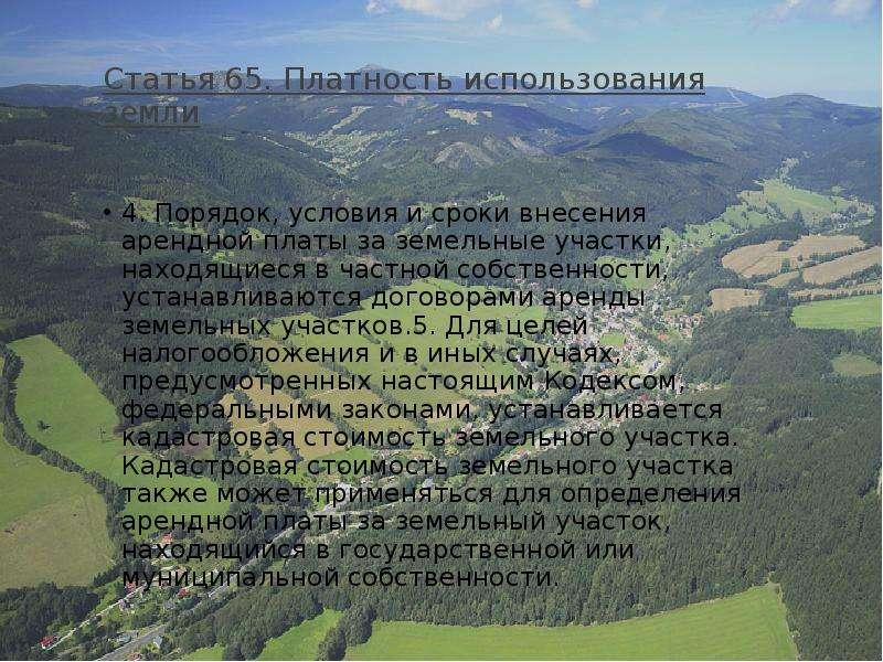 Статья 65. Платность использования земли 4. Порядок, условия и сроки внесения арендной платы за земе
