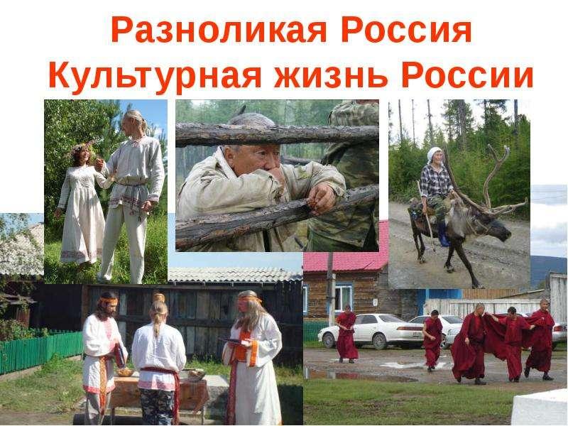 Презентация Разноликая Россия Культурная жизнь России