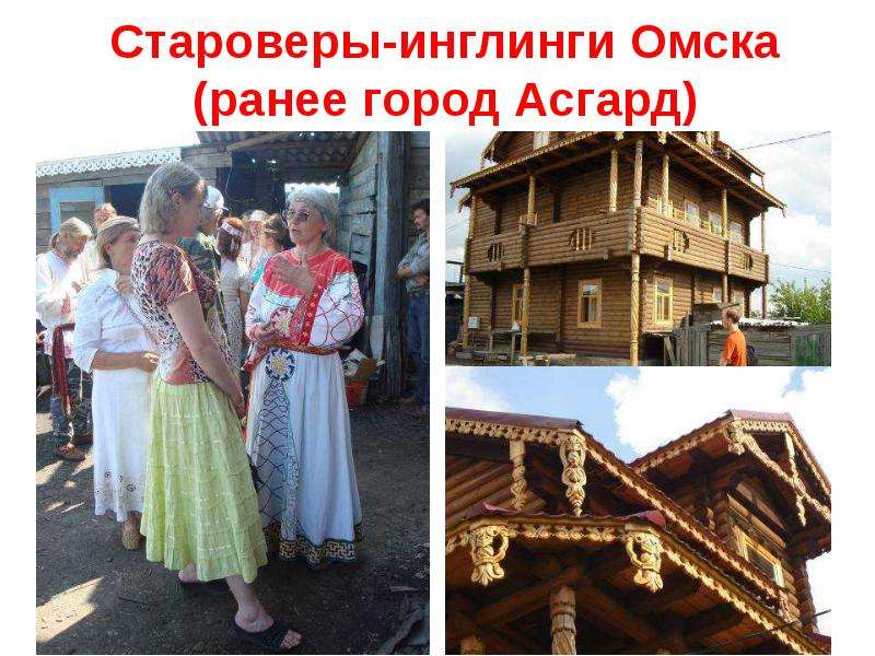 Староверы-инглинги Омска (ранее город Асгард)