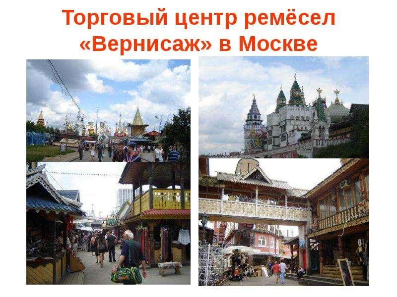 Торговый центр ремёсел «Вернисаж» в Москве